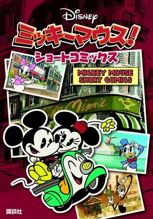 新感覚アニメ「ミッキーマウス!」が大人向けミッキー本として書籍化! 可愛くってユーモラスでアーティスティックな世界観にハマる♪
