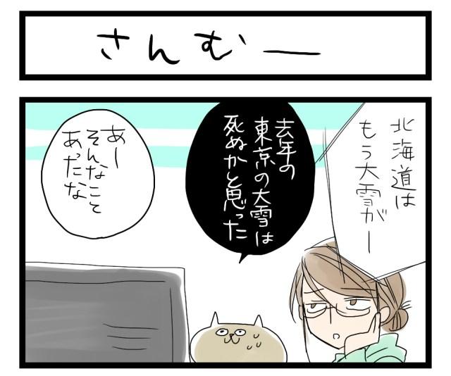 【夜の4コマ部屋】サチコがいるからオレ大丈夫  / サチコと神ねこ様 第29回 / wako先生