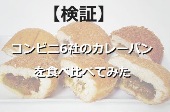 """【検証】毎月8日は「カレーパンの日」! ひと足お先にコンビニチェーン6社それぞれの """"カレーパン"""" を食べ比べてみた"""