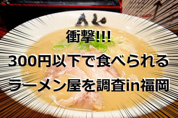 【衝撃価格】心の底から福岡県民が羨ましい/300円以下で食べられる激安博多ラーメンの御三家「膳」・「18ラーメン」・「はかたや」を調査