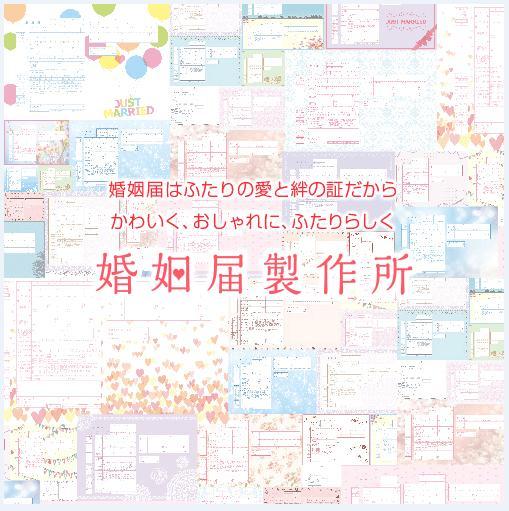 好きなデザインの婚姻届を役所に提出しよう! 日本初デザイン婚姻届ECサイト「婚姻届製作所」がオープン!!