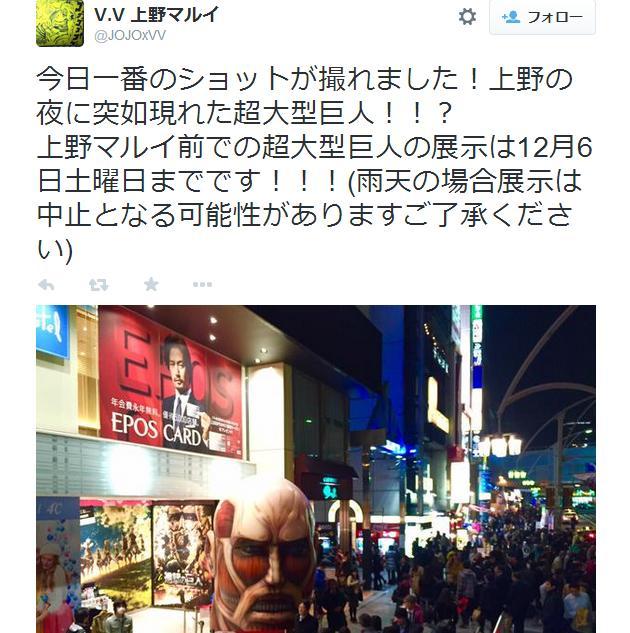 進撃の巨人展が上野マルイとコラボ!巨人のでーーーっかい頭部が店頭に出現中だぞぉ!!