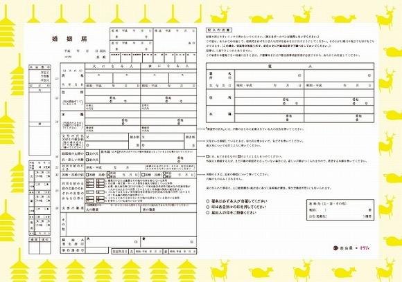 『ゼクシィ』と奈良県がコラボした「ご当地婚姻届」がステキです♪ 幸せを運ぶ鹿と五重塔がデザインされているのだ!