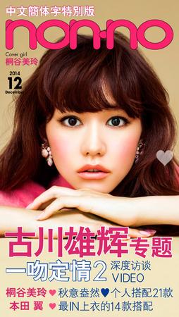 「non・no」が中国語版電子雑誌「non・no12月号 中文簡体字 特別版」をリリース!