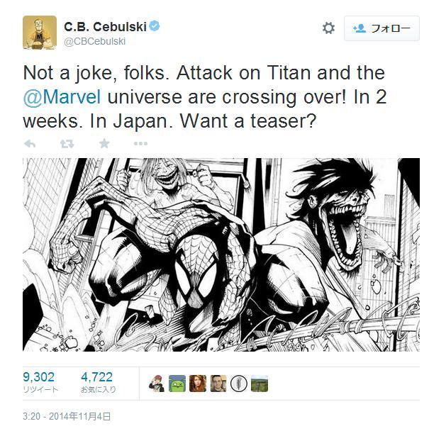 大人気漫画「進撃の巨人」が「マーベル・コミック」社とコラボするかも!? 編集者によるつぶやきとティーザー広告がネットで話題に