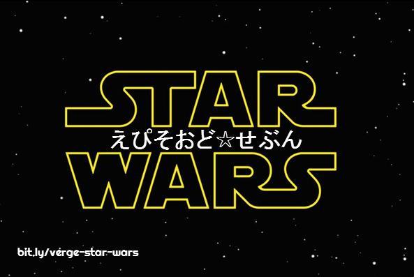 【ファン必見】新作「スターウォーズ エピソード7」のタイトルメーカーでござる!