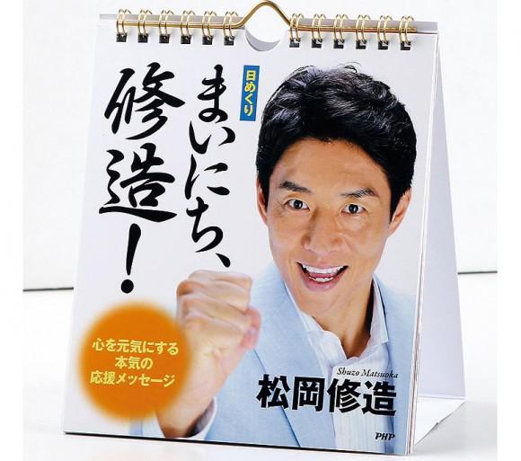 よくわからんけど元気は出そう! 松岡修造さんの名言が散りばめられた日めくりカレンダー「まいにち、修造!」が気になる