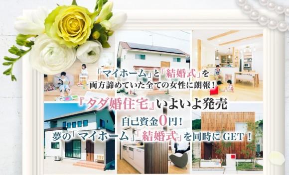 結婚式もマイホームもどっちも手に入れたいっ!! 家を買うと結婚式が無料になる「タダ婚住宅」登場!
