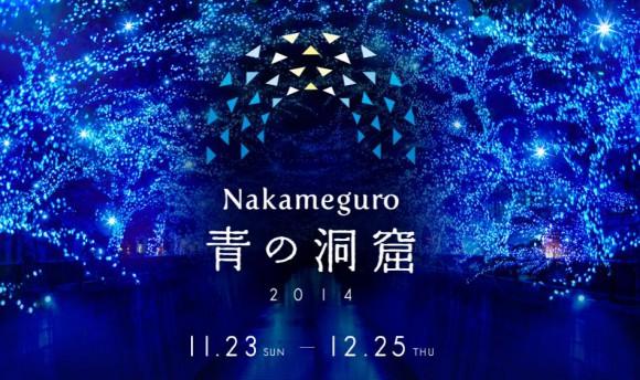 【残念】人気イベント「Nakameguro 青の洞窟」が土日祝日の点灯を見合わせると発表/来場者の安全を確保するための判断