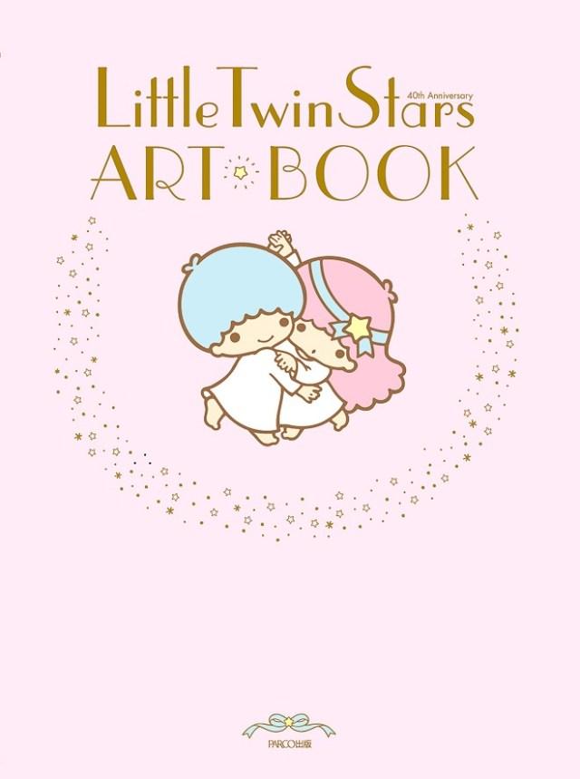 【キキララ】2015年はリトルツインスターズ40周年!初の公式アートブックが生誕日12/24に発売☆ / ネットの声「これ買うしかない」
