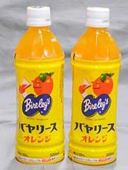 【残念】オレンジジュースでおなじみ「沖縄バヤリース」がその歴史にひっそりと幕を下ろしていた