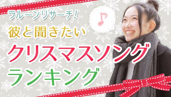 「彼や旦那さんと聴きたいクリスマスソング」ランキングが発表される! 1位はやっぱりアノ名曲でした