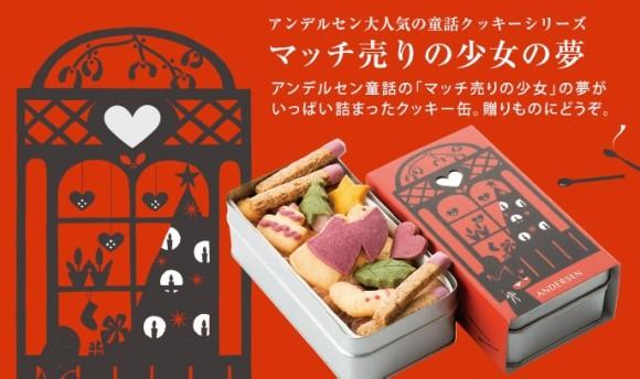 【11・12月限定】「マッチ売りの少女」モチーフのクッキー缶がハート鷲づかみ級の可愛さ! ベーカリー「アンデルセン」から発売中