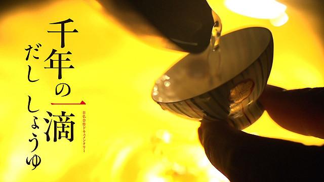 美しすぎる!ドキュメンタリー映画『千年の一滴 だし しょうゆ』で見る「だし」と「しょうゆ」が生きる世界