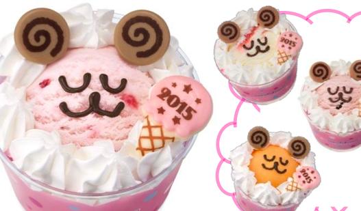 【縁起物】2015年の干支「ひつじ」がサーティワンのアイスクリームになって登場するよ!! 〜新年は干支のアイスを食べてスタートしよう