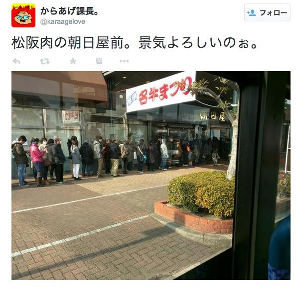 【松阪牛あるある】三重県民はお正月用のすき焼き肉を店に並んででも買う! とにかく牛肉にかける情熱がスゴイんじゃないかと思うんだ…