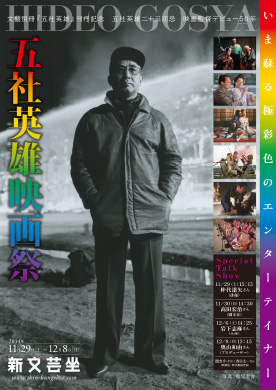 女を磨きたいのならこの映画を見よ! 「鬼龍院花子の生涯」「吉原炎上」ら名作を一挙上映「五社英雄映画祭」開催中