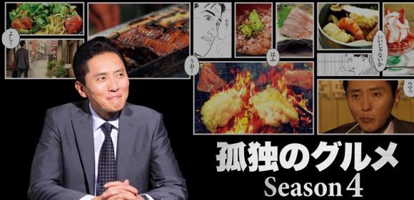 飯テロ、再び! ドラマ「孤独のグルメ 傑作選」が年末深夜に3夜連続放送されるよ~!!