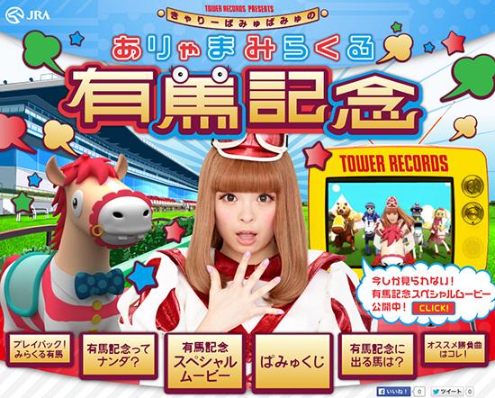 「JRA」×「タワーレコード」がタッグ!きゃりーぱみゅぱみゅさん出演「有馬記念」スペシャルムービーが激カワなり~!!