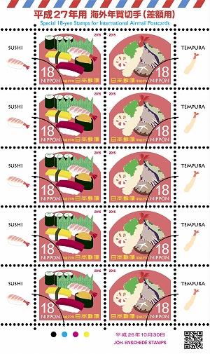OH! クールジャパン!! 日本郵便が「海外年賀切手」をリリース / デザインはなんと寿司&天ぷらなり