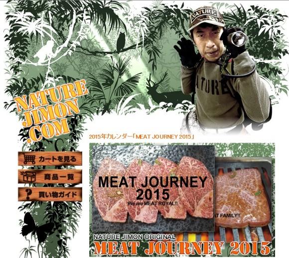 【リアル・飯テロ】寺門ジモンの肉カレンダー「MEAT JOURNEY 2015」発売中! 1月~12月まですべて肉の写真という肉テロっぷりが話題に!!