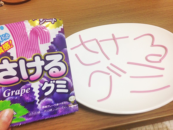 【ネットで話題】UHA味覚糖「さけるグミ」は今年1番ツッコミがいのあるグミだった!/ ネットの声「さかずに食べた」「こういう消しゴムあるよね」