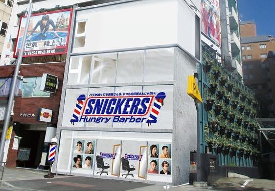 【期間限定】ヘアカット無料の「スニッカーズ」の床屋がパンチありすぎ / 世界で1番おかしなヘアスタイルに変身できちゃう!