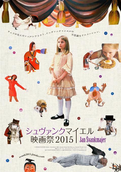 【来年2月より】「アリス」「オテサーネク」ら22作品を一挙公開! チェコが生んだ奇才ヤン・シュヴァンクマイエル映画祭開催決定