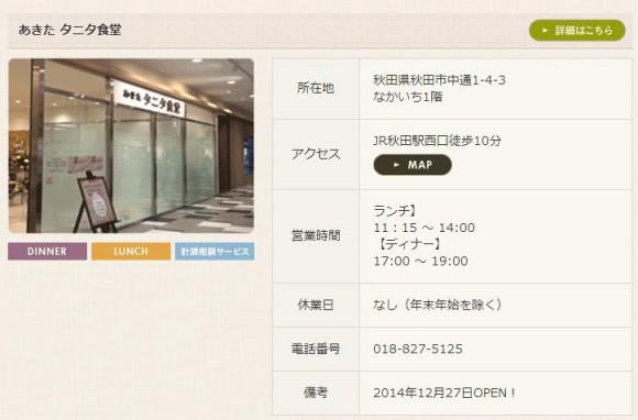 【12月27日OPEN】秋田県に「タニタ食堂」が初出店 / 口コミ「なぜ秋田市に誘致できたか非常に不思議です」