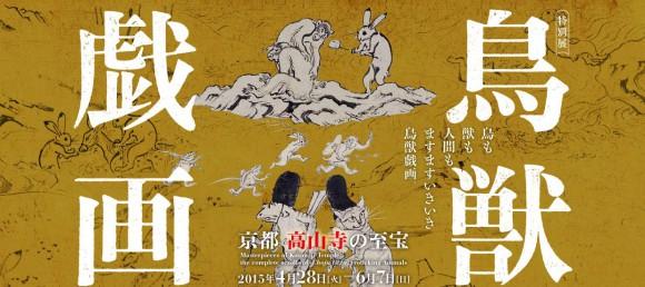 みんな大好き「鳥獣戯画」が来年上野の森にやって来るっ! 現存するすべての作品が集結