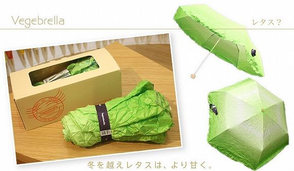 これが折りたたみ傘だと…!? リアルすぎる「レタス風」傘がTwitterで話題 / 「これはホントに欲しい」などの声が続出です!