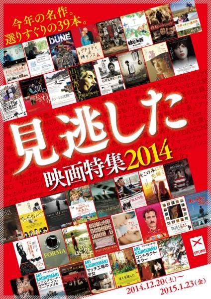 今年の名作、今年のうちに!「見逃した映画特集2014」が渋谷アップリンクで開催されるよ~~~!!