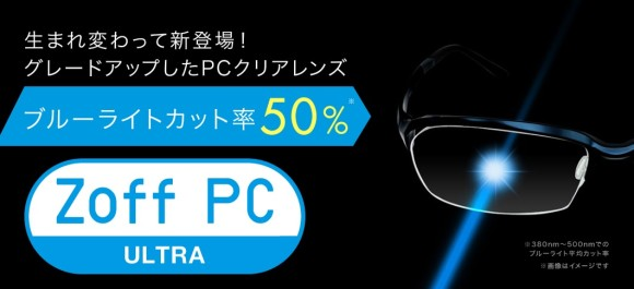 ZOFFからPC用メガネの進化版「ZOFF PC ULTRA」登場! 「クリアタイプなのにブルーライトカット率50%はスゴイ」と評判も上々!!