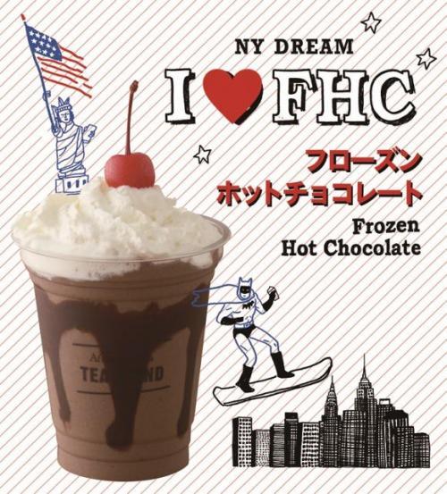 うわぁぁおいしそう~!! アフタヌーンティ・ティースタンドにN.Y.で人気の「フローズンホットチョコレート」が登場するよっ