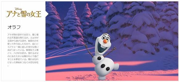 「アナ雪」のオラフが誰かに似てる…あ、柳沢慎吾だ! と話題 / Twitterユーザーの声「もう一切かわいいと思えない(笑)」