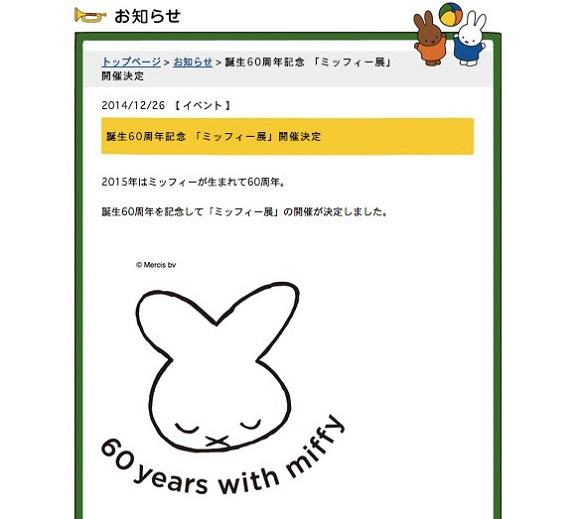 今年ミッフィーちゃんが還暦だって! 誕生60周年記念「ミッフィー展」が全国を巡回する予定