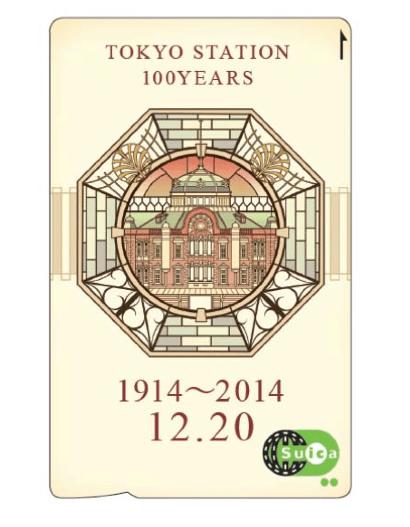 【東京駅開業100周年記念Suica】本日1月30日10時〜再販スタートだぞおぉ〜!