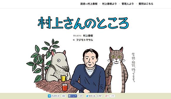 作家・村上春樹さんに質問&相談できるサイト「村上さんのところ」がアツい/質問も回答もいちいちジワジワ面白くて困る