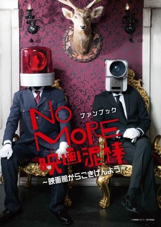 映画館で見たことある! まさかの『NO MORE映画泥棒ファンブック』が発売 / カメラ男とパトランプ男のスペシャルグラビアなど