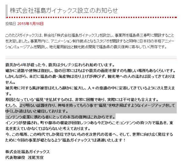【震災復興】アニメ「新世紀エヴァンゲリオン」らを手掛ける株式会社ガイナックスが福島県三春町に新会社を設立するんだって!