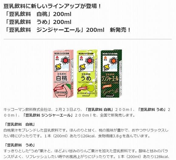 キッコーマン「豆乳飲料」の新商品は驚愕のジンジャーエール味 / Twitterユーザーの声「ショウガ風味でいいんじゃ…」