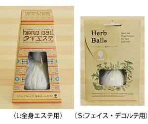 herbball2