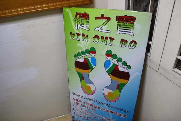 HKmassage5