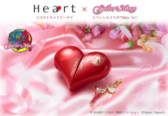 【可愛すぎ】「美少女戦士セーラームーン」がハート型の携帯電話「Heart」とコラボ! 充電器までハート型なラブリー仕様に胸きゅんが止まらないよ~!!