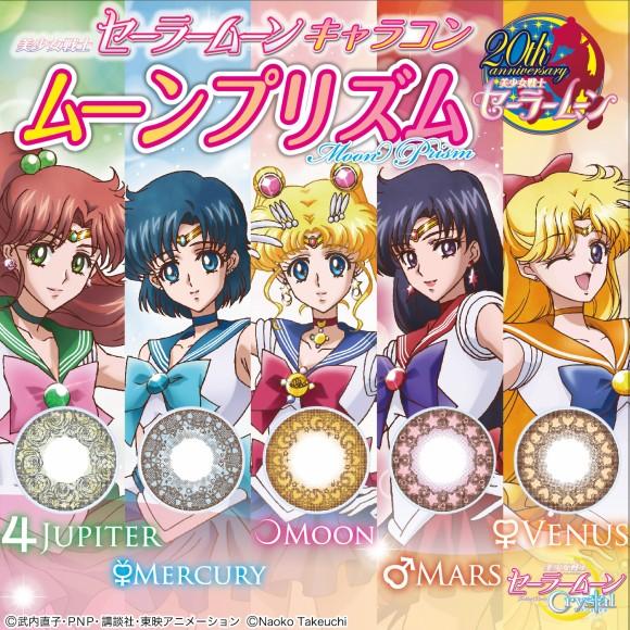 瞳をムーンプリズムメイクアップ!! 超キュートな「美少女戦士セーラームーン」のカラコン5種が発売されちゃうよーっ!