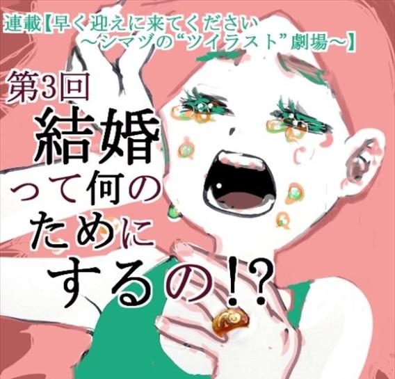"""連載【早く迎えにきてください。〜シマヅの""""ツイラスト""""劇場〜】第3回:結婚って何のためにするの!?"""