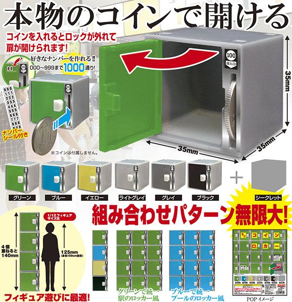 高さはたったの3.5センチ! 本物の100円玉で開けるミニサイズコインロッカーがめちゃんこ可愛いのだ