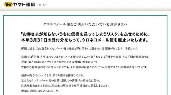 【代替案】3月31日「クロネコメール便」廃止! 今後「メール便難民」にならないための案