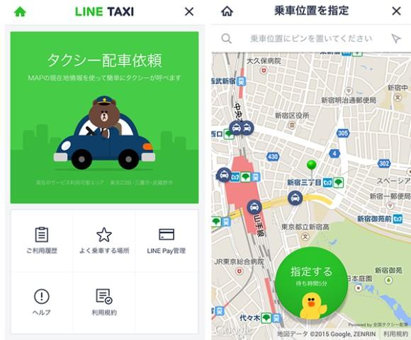 LINEアプリ上でタクシーを呼べる「LINE TAXI」がスタート! スマホでサクサク配車、もう血眼になって路上でタクシーを捕まえる必要ナシですぞ!