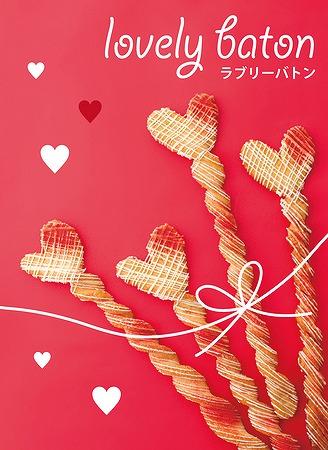 【期間限定】大阪で買えるバレンタインデー向けの限定パイがラブリー♪ 大好きな人に手渡したい長さ約30cmの「ラブリーバトン」